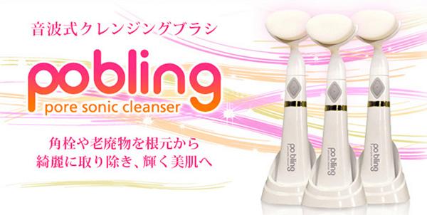 Pobling 洗顔ブラシ画像