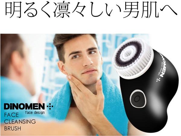 DINOMEN 洗顔ブラシ画像