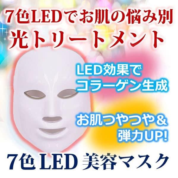 7色LED美容マスク画像