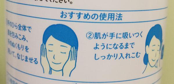 化粧水裏面の使い方の写真