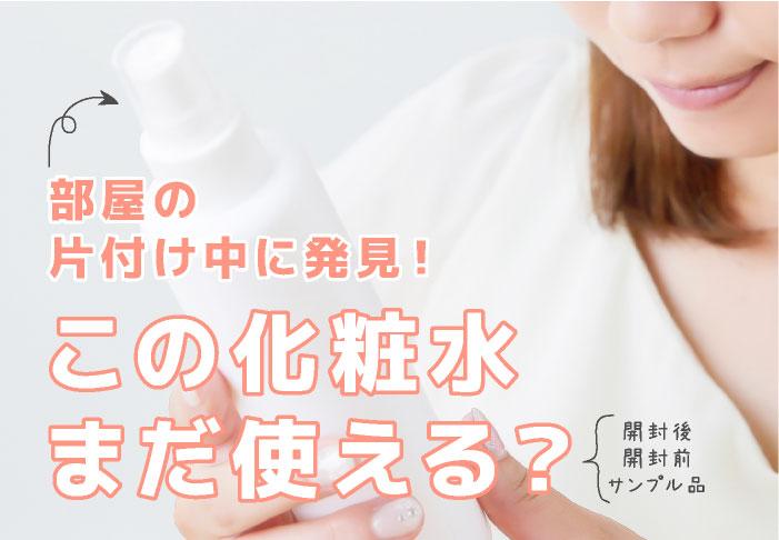 化粧水の使用期限のサムネイル写真