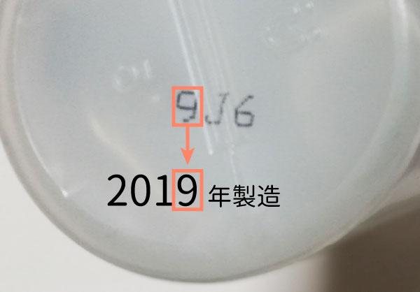 化粧水裏面の製造番号から製造年月日を調べる方法のイメージ写真