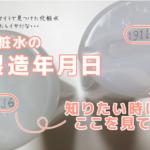 化粧水の製造年月日のサムネイル写真