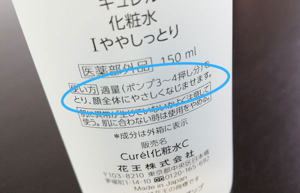 化粧水の適量の写真