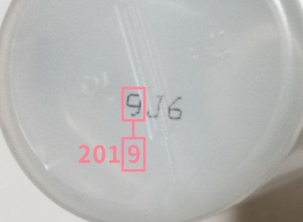 化粧水・美容液の製造年月日を調べる方法の画像