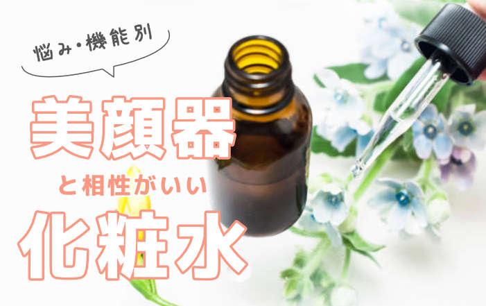 美顔器におすすめの化粧水・美容液のメイン画像