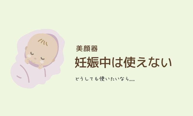 妊娠中は美顔器使えないのメイン画像