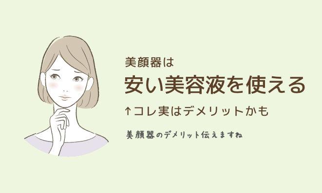 美顔器のデメリットメイン写真