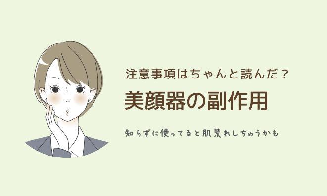 美顔器の副作用のメイン写真