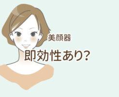 美顔器は即効性あり?