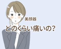 美顔器はどのくらい痛いの?