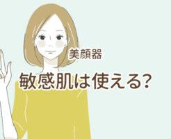 美顔器は敏感肌に使える?