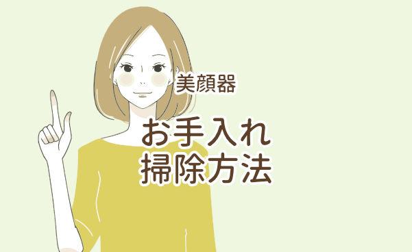美顔器のお手入れ・掃除方法
