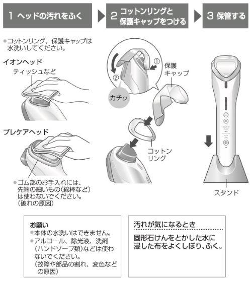 パナソニック美顔器のお手入れ・掃除方法
