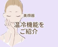 美顔器の温冷機能を紹介