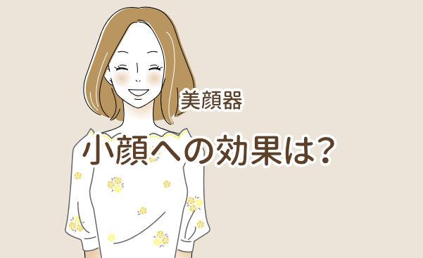 美顔器は小顔に効果的?