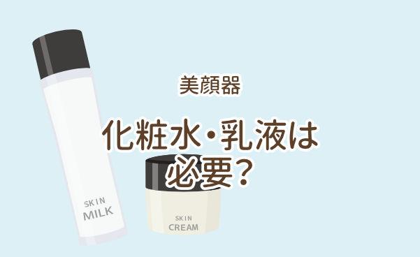 美顔器の時に化粧水・乳液はつける?