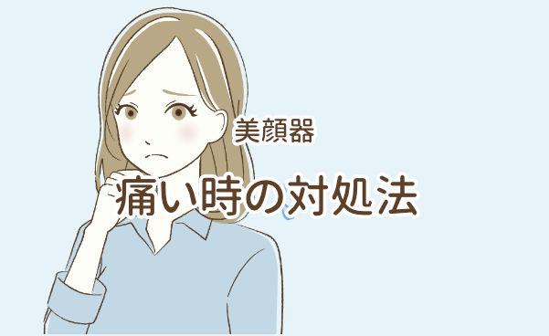 美顔器が痛い時の対処法