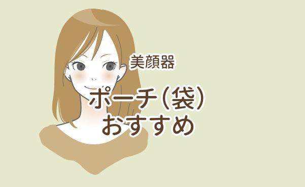 美顔器を入れるポーチ(袋)のおすすめを紹介